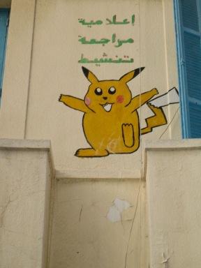 Grafiti à Tunis, Tunisie, novembre 2005. Crédits: Elian. Source: Wikimédia.